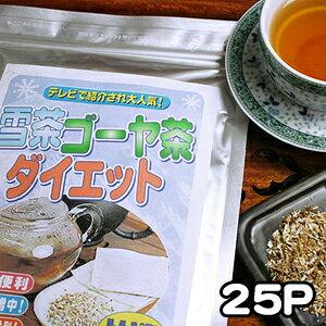 ダイエットティー!3000円以上で送料無料!超激安セール!雪茶とゴーヤー茶のミックスダイエッ...