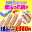 簡単2ステップ魔法の爪磨き10個【つめみがき 爪やすり 爪みがき つめ磨き ネイル用品 ネイルバッファー】