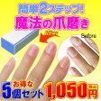 簡単2ステップ魔法の爪磨き5個【つめみがき 爪やすり 爪みがき つめ磨き ネイル用品 ネイルバッファー】