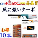 CR チャッカマン ターボ 10本【使い捨て 日本製 TOK...