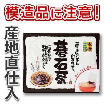 大豊の碁石茶 ティーパック 1.5g×6袋 本場の本物 花粉対策 国産 高知県大豊町 スーパー乳酸菌飲料 豊富 健康茶 お茶 日本茶 免疫力 ダイエットティー ダイエット茶 ティーバッグ プチギフト