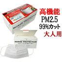 モースプロテクション 50枚入り レギュラーサイズ 大人用 PM2.5対応マスク 大きめ 医療用マスク 高機能マスク タバコ対策 サージカルマスク 花粉マスク 使い捨てマスク PM2.5対策 花粉対策 業務用
