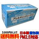 アレルキャッチャーマスク30枚入り 日本製 息らくらく PM2.5対応マスク 個包装 サージカルマスク 子供用マスク タバコ 花粉対策 大きめ 小さめ 使い捨て 医療用マスク・・・