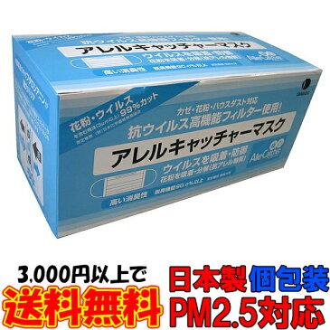 アレルキャッチャーマスク30枚入り 日本製 息らくらく PM2.5対応マスク 個包装 サージカルマスク 子供用マスク タバコ 花粉対策 大きめ 小さめ 使い捨て 医療用マスク
