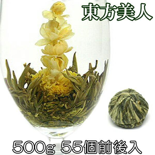 お花が開く幸せ工芸茶 東方美人 500g 55個前後入り 正式検疫品 中国茶葉 花茶 ジャスミン茶 ジャスミンティー 緑茶味 花咲く工芸茶 セット ギフト プレゼント