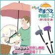 オシャレさすべえ PART-2 おりたたみ 自転車用傘スタンド 傘 取付 ワンタッチ 簡単 傘立て 固定器具