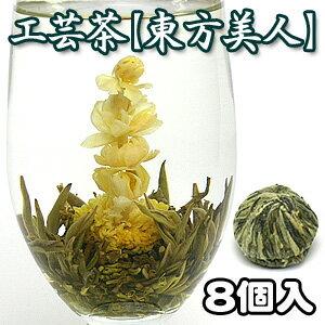 お花が開く幸せ工芸茶 東方美人 8個入り 中国茶葉 花茶 ジャスミン茶 母の日 工芸茶 中国茶…