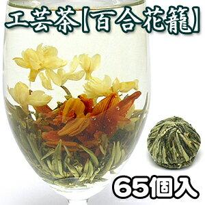 お花が開く幸せ工芸茶 百合花籠 500g 約65個入り 中国茶葉 花茶 ジャスミン茶 母の日 …