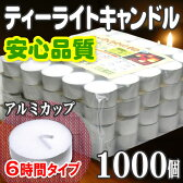 ティーライトキャンドル アルミカップ 燃焼 約6時間 1,000個 ティーキャンドル ろうそく ロウソク ローソク