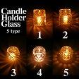 クーポンGETで10%OFF★キャンドルホルダー ガラス キャンドルスタンド ろうそく立て 燭台 5種類のキャンドルホルダー