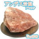 アンデス岩塩 ブロック3kg前後 塊 食用 浄化 ミネラル豊富な岩塩 美味しい岩塩 アンデス岩塩