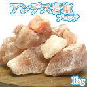 アンデス岩塩 ブロック1kg 食用 浄化 ミネラル豊富な岩塩 美味しい岩塩 アンデス岩塩 調味料 インテリア