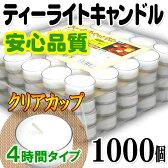 ティーライトキャンドル クリアカップ 燃焼 約4時間 1,000個 ティーキャンドル ろうそく ロウソク ローソク