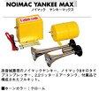 【エアーホーンセット】NIKKEN(ニッケン) MAX-NY-12(ノイマックヤンキーマックス(12V用)) 【500】