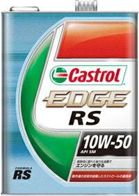 耐熱性に優れた強力な油膜でエンジンを守る!【エンジンオイル】Castrol(カストロール) フォー...