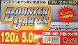 【ブースターケーブル】J-PORT BC-004 ブースターケーブル(120A-5.0m) 【500】【RCP】【ポイントアップ祭中は  ☆ ポイント 2倍 ☆ 】
