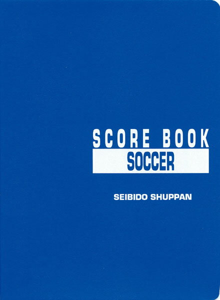【サッカーアクセサリー】成美堂出版(SEIBIDO)スコアブック(パッケージはオレンジに変更になります)9124【350】