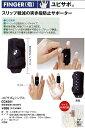 【バレーサポーター】ASICS(アシックス)大人用1本タイプ指サポーターシングル 突き指防止 CC4501【350】