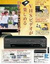 【台数限定特価】【VHSビデオが楽しめるビデオデッキ&DVDレコーダー。過去に録画したVHSビデオ...