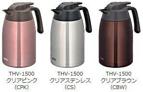 【ポット】THERMOS(サーモス)ステンレスポット1.5L THV-1500【190】
