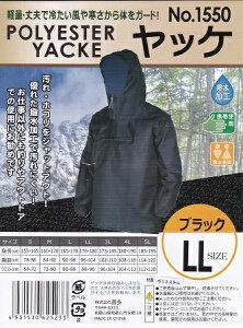 【ヤッケ】喜多ヤッケNo.1550M〜3L【630】【RCP】