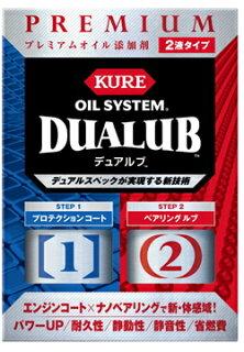 KURE オイルシステム デュアルブ