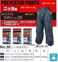 【ヤッケ】喜多ニッカ用ヤッケズボン No.30M〜3L【630】【RCP】