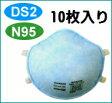【防じんマスク】興研 サカヱ式ハイラック350型 10枚入り【173】