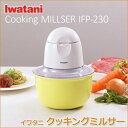 【ミキサー】Iwatani(イワタニ)クッキングミルサー IFP-230【190】