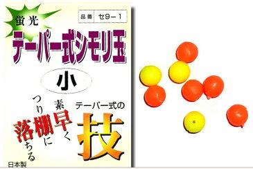 【釣り】SEIKO 清光 テーパー式シモリ玉 セ9【110】【ラッキーシール対応】