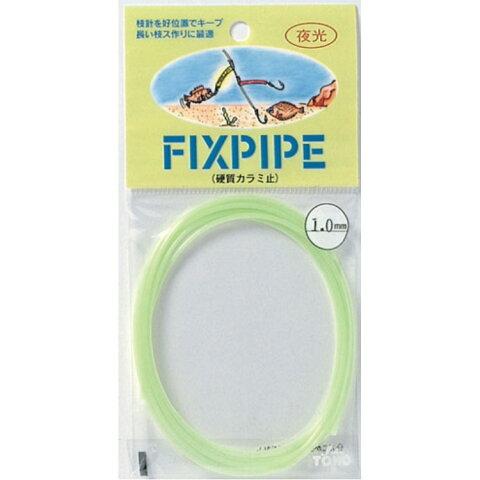【釣り 仕掛け】 東邦 TOHO FIXPIPE フィックス パイプ 夜光 【510】