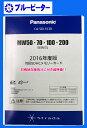 【2016年度版更新キット】パナソニック CA-SDL163D(地図SDHCメモリーカード) 【500】