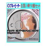 【10個セット】栄光社 エアースペンサー(カートリッジ)アフターシャワー(A22)10個 【500】【ラッキーシール対応】