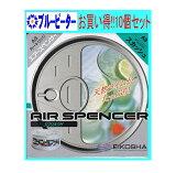 【10個セット】栄光社 エアースペンサー(カートリッジ)スカッシュ(A9)10個 【500】【ラッキーシール対応】