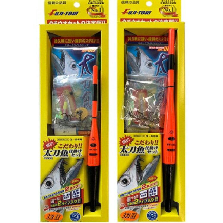 【釣り】冨士灯器こだわり太刀魚仕掛けセットTYPEL2II・L3II【510】【ラッキーシール対応】
