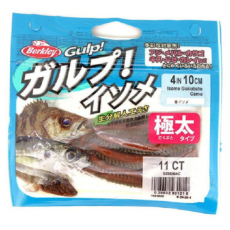 【釣り】BerkleyGulp!SaltwaterIsomeFutomi4inch極太【510】