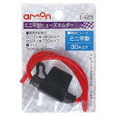 【ヒューズホルダー】amon(エーモン) E425(ミニ平型ヒューズ...