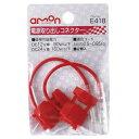 【コネクター】amon(エーモン) E418(電源取り出しコネクター...