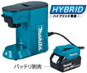 充電式コーヒーメーカーマキタCM500DZ【460】