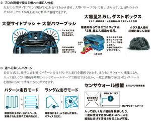 18VロボットクリーナマキタRC200SET【460】