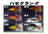 【釣り】【ルアー】ハゼクランク FIRST CRANK-35MD【510】【ラッキーシール対応】