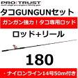 【釣り】タコ ガンガンセット 180【110】