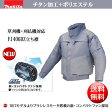 充電式ファンジャケット マキタ(MAKITA) FJ406DZ【460】