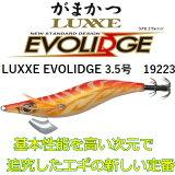 【釣り】がまかつ LUXXE EVOLIDGE エヴォリッジ 3.5号【510】