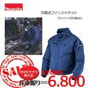 充電式ファンジャケット マキタ(MAKITA) FJ300DZ【460】