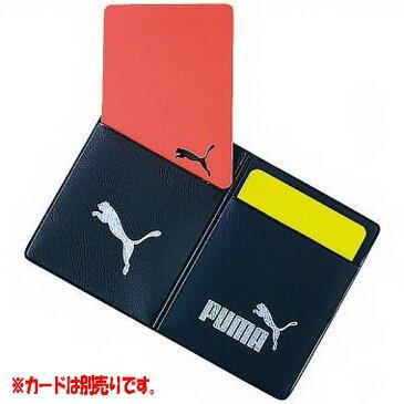【サッカー審判用品】PUMA(プーマ)レフェリーカードケース880699【350】