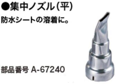 集中ノズル(平)マキタA-67240 460