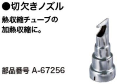 切欠きノズルマキタA-67256 460