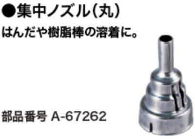 集中ノズル(丸)マキタA-67262 460