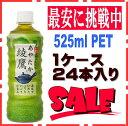 綾鷹 525ml 24本 (24本×1ケース) 緑茶 ペットボトル PET 安心のメーカー直送 コカコーラ社
